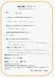 橋本病 体験談2